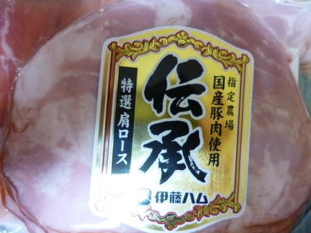 161221お歳暮伊藤ハム8.JPG