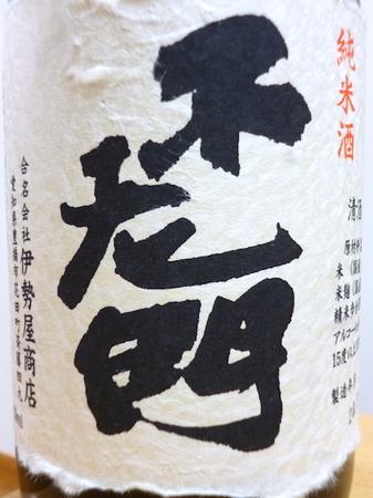 161221純米酒不老門1.JPG