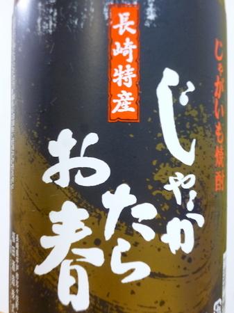 161230ジャガイモ焼酎 じゃがたらお春2.JPG