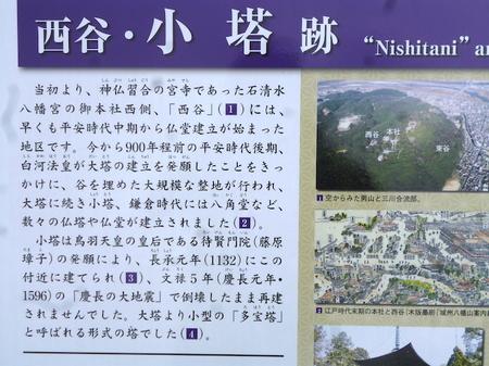 168石清水八幡宮11.JPG