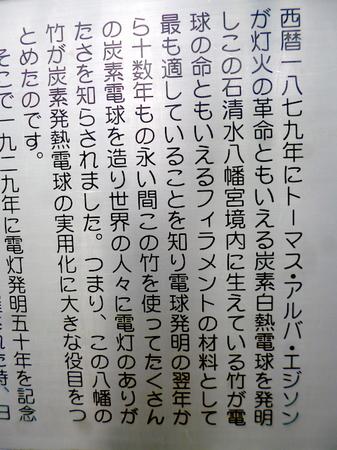 168石清水八幡宮13.JPG