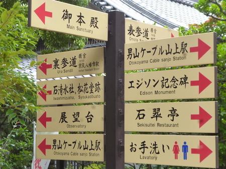 168石清水八幡宮5.JPG