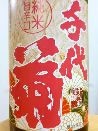 170109千代菊 純米 旨辛口2.JPG