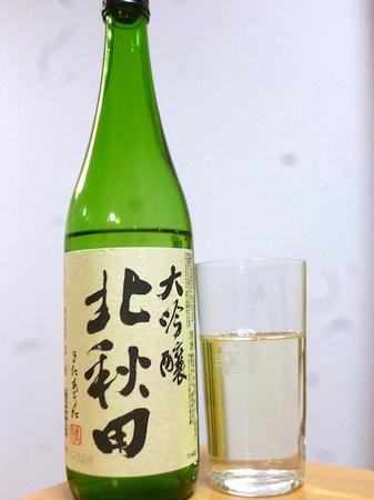 170227大吟醸 北秋田1.JPG