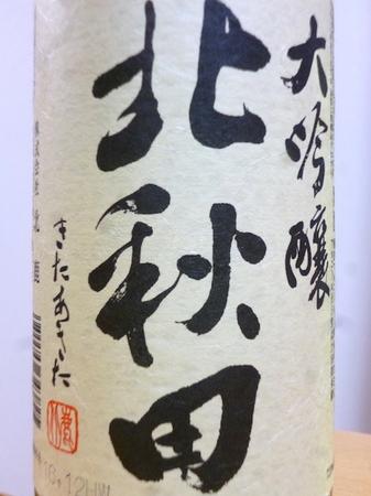 170227大吟醸 北秋田2.JPG