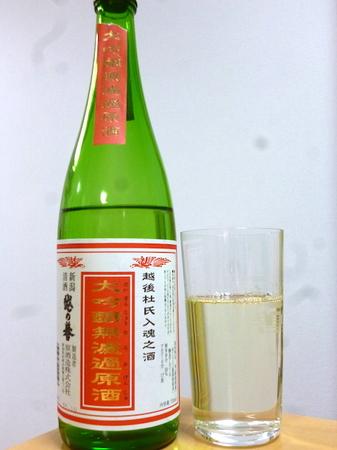 170310越の誉 越後杜氏入魂 大吟醸無濾過原酒1.JPG