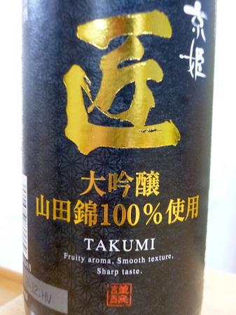170323山田錦 大吟醸 匠2.JPG