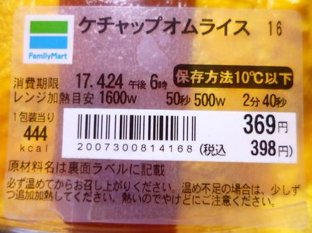 170422ランチ1.JPG