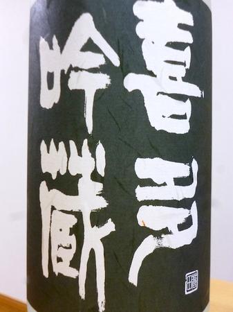 170512吟醸焼酎 喜多吟蔵2.JPG