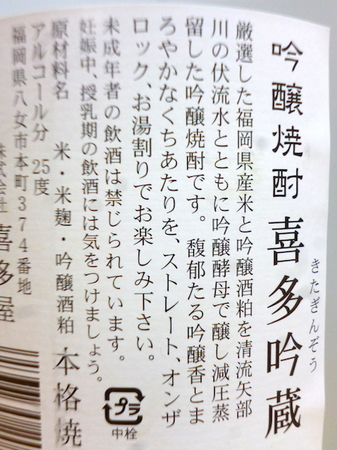 170512吟醸焼酎 喜多吟蔵3.JPG