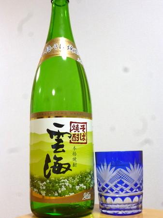 170515そば焼酎 雲海1.JPG