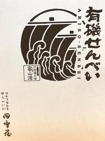 170618お土産6.JPG