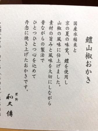 170713お中元11.JPG