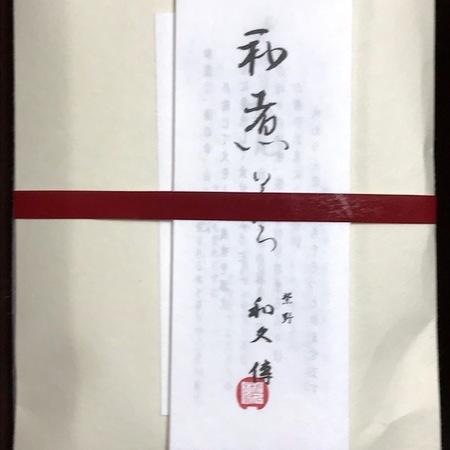 170713お中元3.JPG