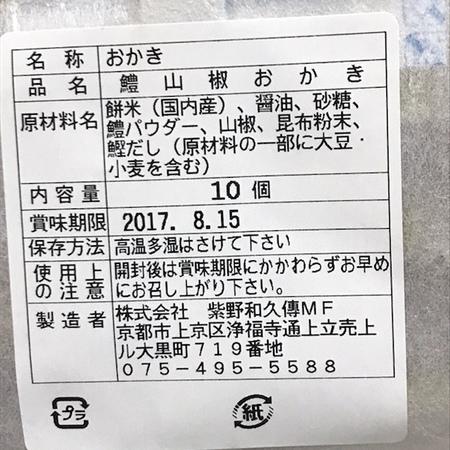 170713お中元6.JPG