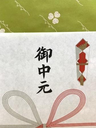 170719お中元3.JPG