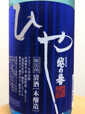 170801越の誉 ロック原酒 ひや3.JPG