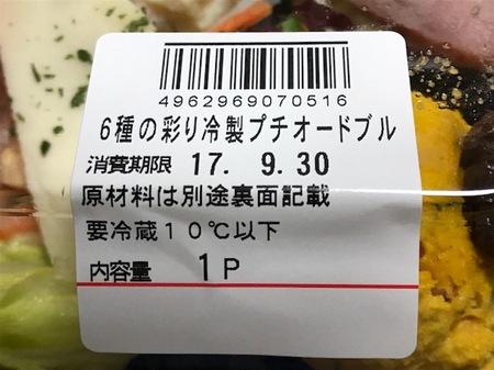 170929夕食7.JPG