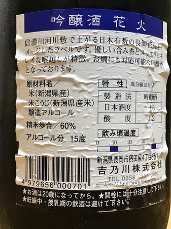 171006吉乃川 花火3.jpg