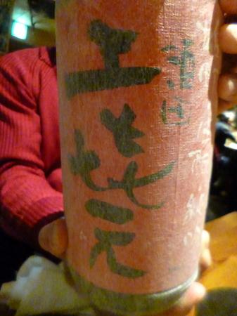 171125酒華菜 (さかな)17.JPG