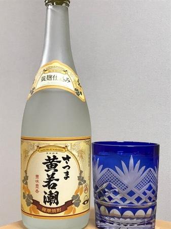 171215芋焼酎 黄若潮1.jpg