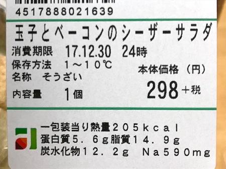 171230夕食8.jpg