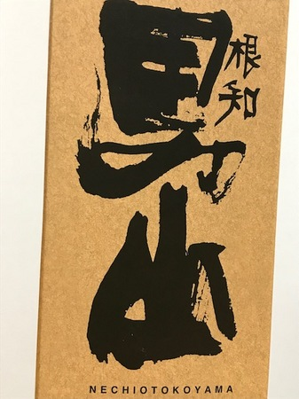 180113根知男山 純米吟醸1.jpg