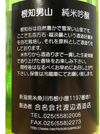 180113根知男山 純米吟醸3.jpg