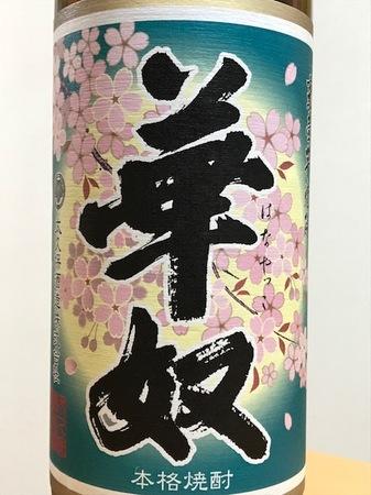 180219芋焼酎 華奴1.jpg