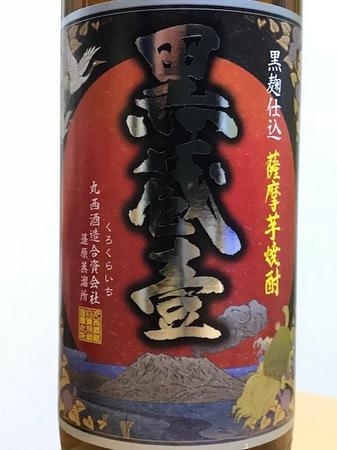 180220芋焼酎 黒蔵壹2.jpg