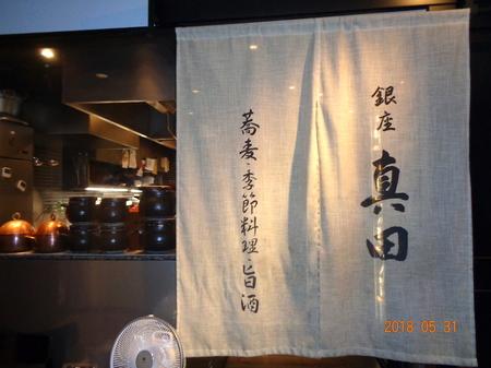 180531真田 銀座5.JPG