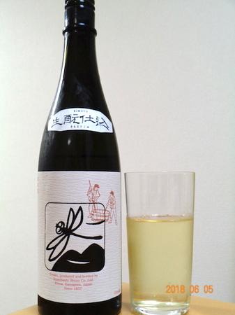 180605黒とんぼ 生酛 純米酒1.JPG