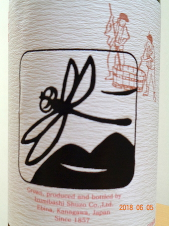 180605黒とんぼ 生酛 純米酒2.JPG