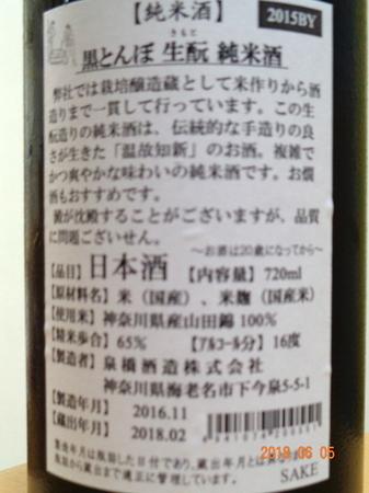 180605黒とんぼ 生酛 純米酒3.JPG