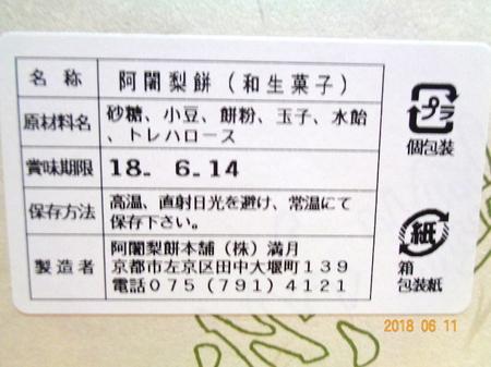 180611頂き物3.JPG