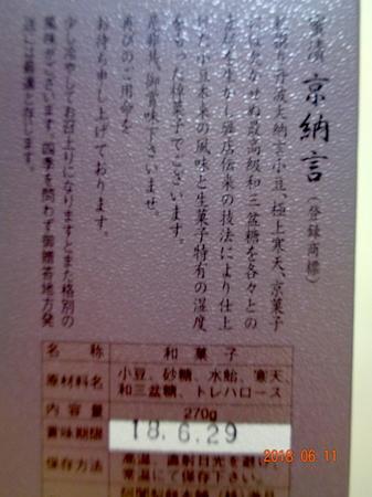 180611頂き物8.JPG