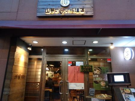 180616山芋の多い料理店1.JPG