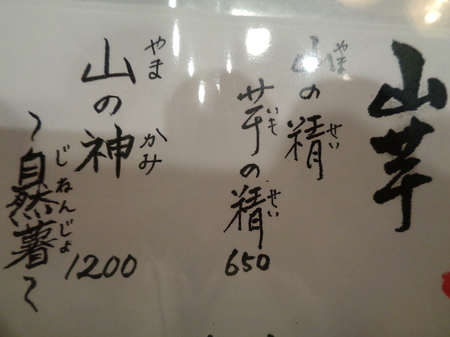 180616山芋の多い料理店13.JPG