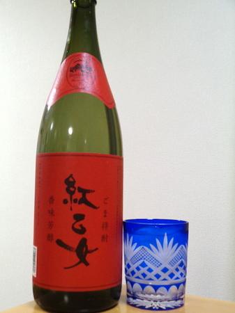 180619ごま祥酎 紅乙女1.JPG