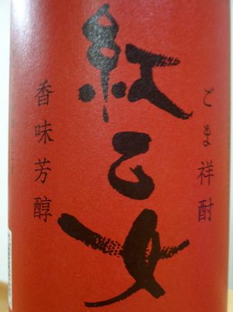 180619ごま祥酎 紅乙女2.JPG