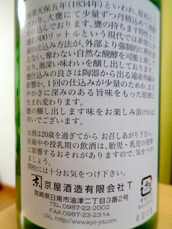 180626芋焼酎 かんろ3.JPG