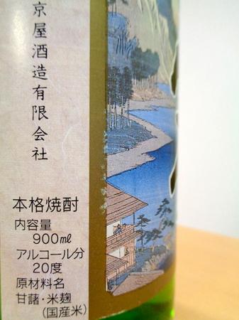 180626芋焼酎 かんろ5.JPG