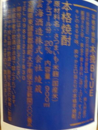 180627芋焼酎 木挽3.JPG