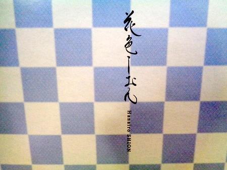 180704お中元3.JPG