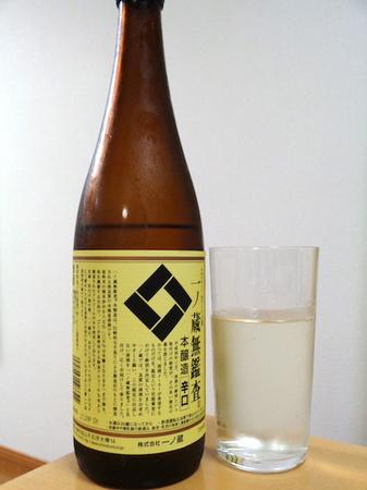 180704一ノ蔵無鑑査本醸造辛口1.JPG