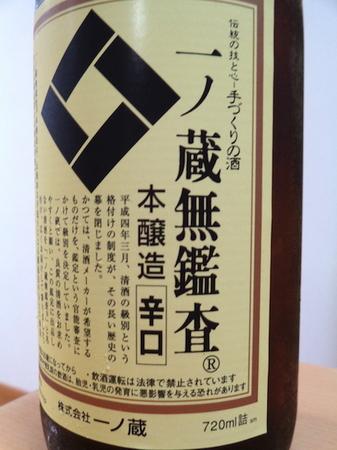 180704一ノ蔵無鑑査本醸造辛口2.JPG