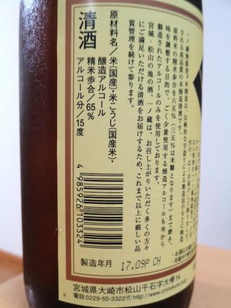 180704一ノ蔵無鑑査本醸造辛口3.JPG