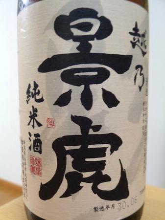 180721越乃景虎2.JPG