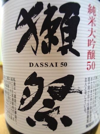180804獺祭 純米大吟醸50 2.JPG