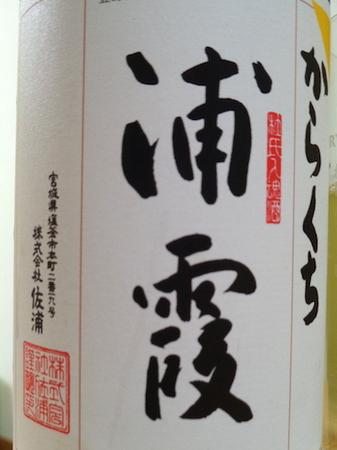 180831からくち浦霞2.JPG